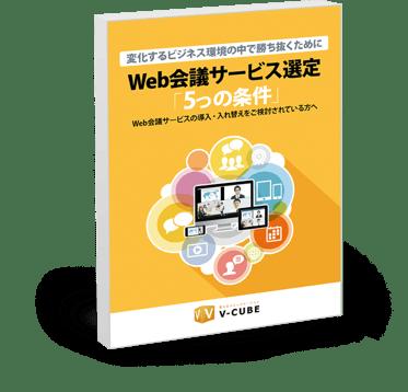 Web会議サービス選定「5つの条件」