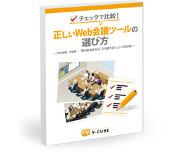 Sum-MQL-WPDL-Web-Conference-Check-Sheet.png