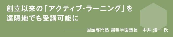 keimei_title_01.jpg